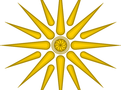 Вергинское солнце - национальный символ македонцев