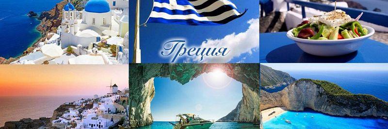 О чём поведает Греция?