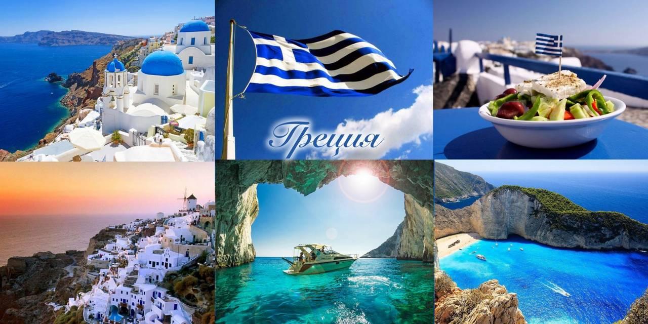 путешествия и экскурсии греции